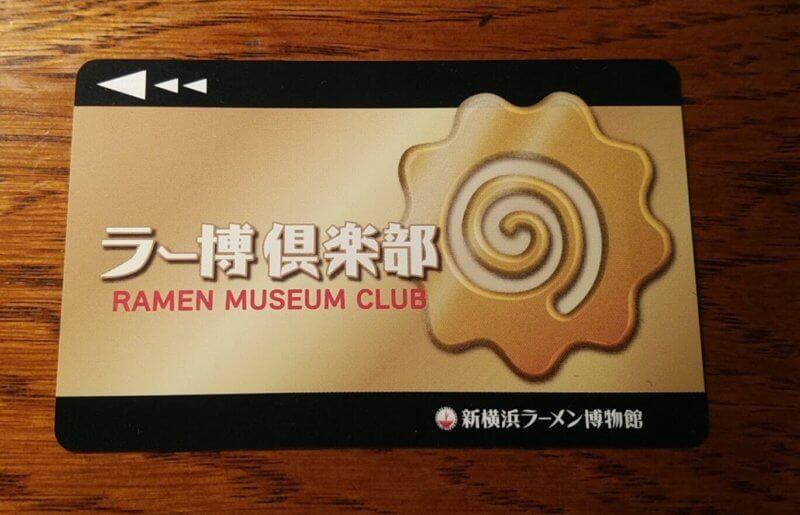 ラーメン博物館VIPカード