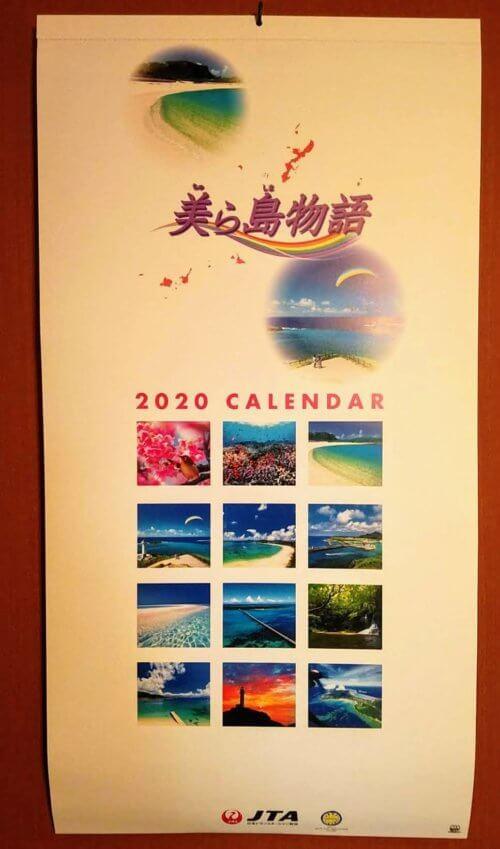 JALカードより頂いた2020年のカレンダー「美ら島物語」