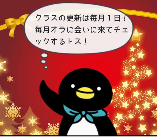 セゾンクラッセのクラス更新は毎月1日トス!