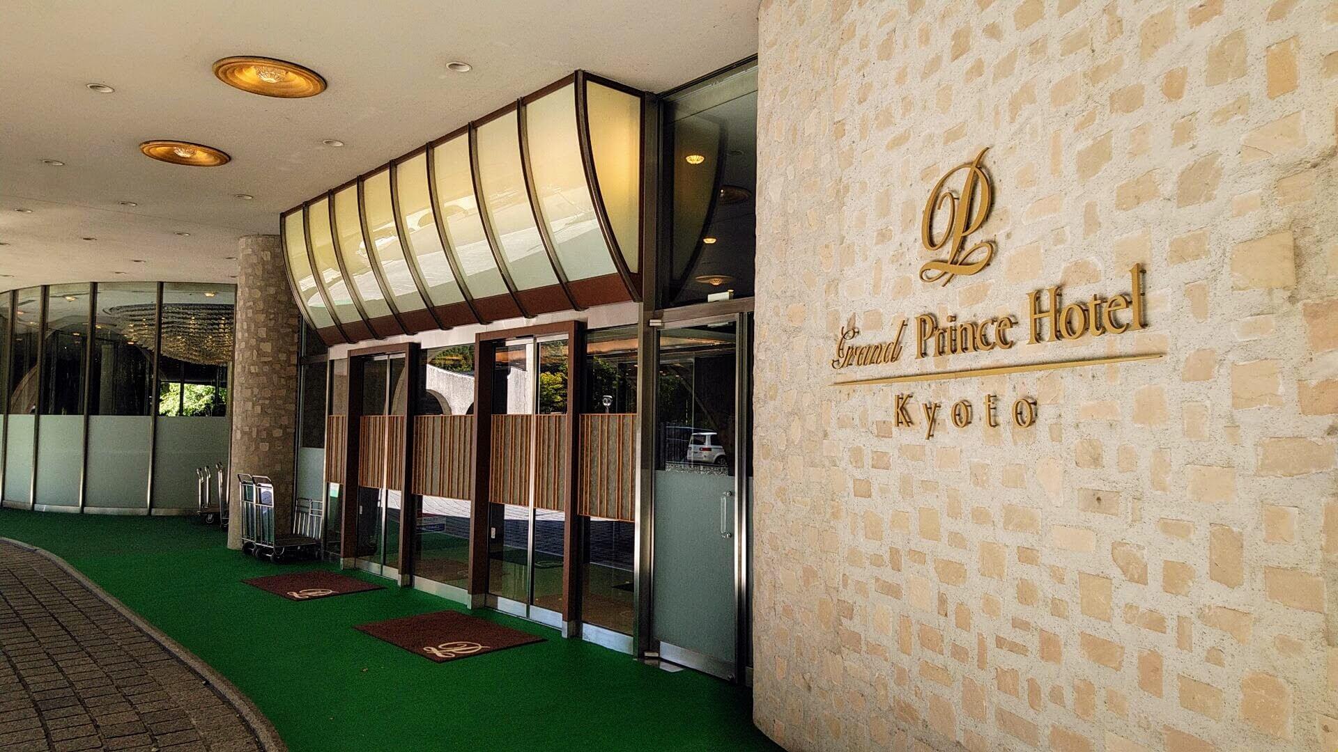 グランドプリンスホテル京都 エントランス
