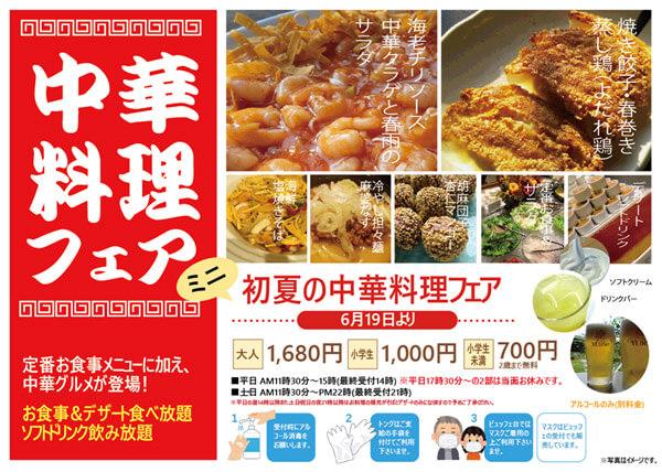 ミニ初夏の中華料理フェア