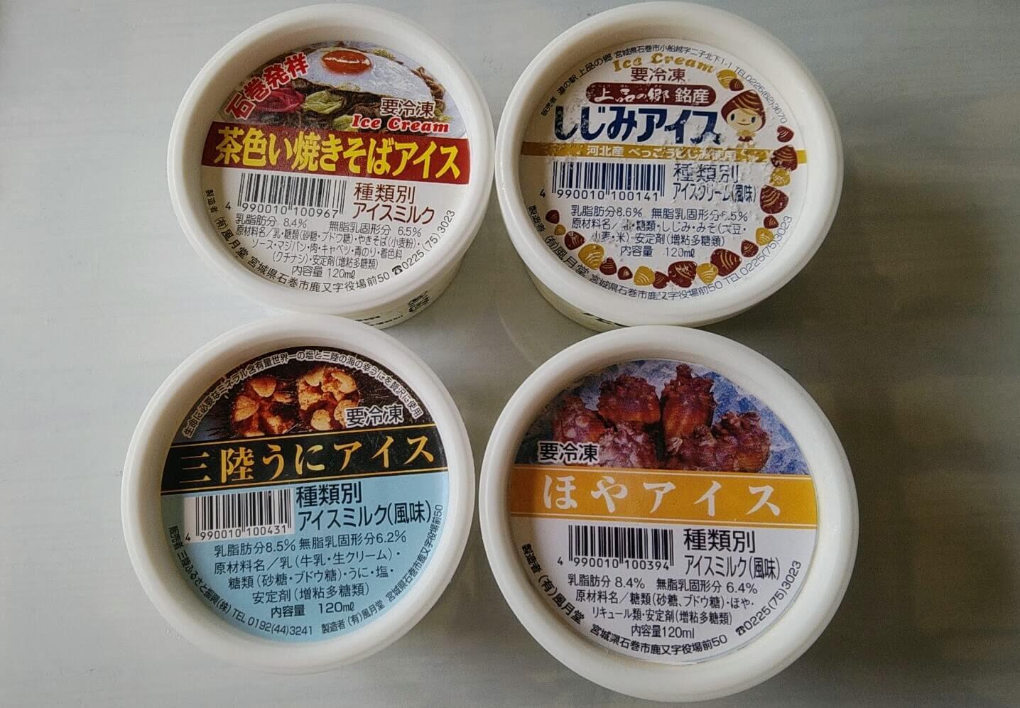 道の駅上品の郷の攻め過ぎてるアイスクリーム
