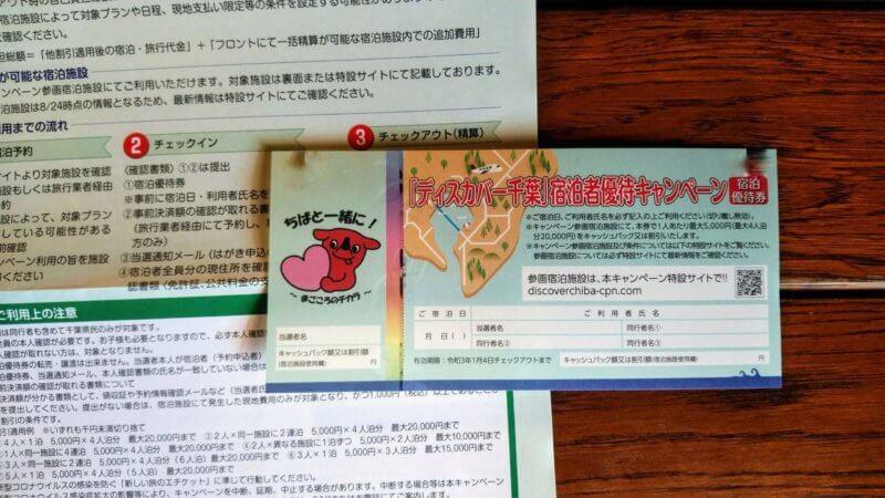 「ディスカバー千葉」当選チケット
