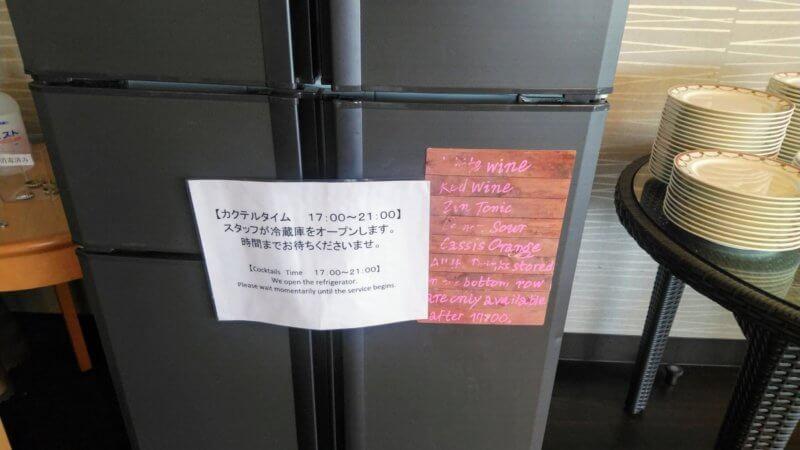 冷蔵庫の文言