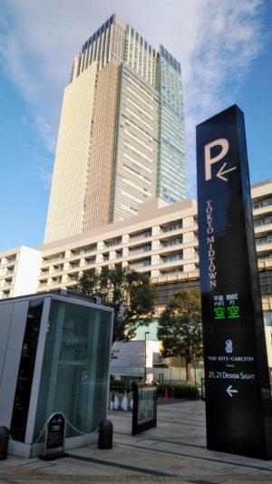 東京ミッドタウンタワー