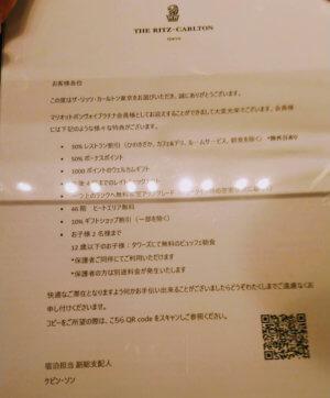 ザ・リッツ・カールトン東京で受けられるマリオットヴォンヴォイ プラチナ会員特典
